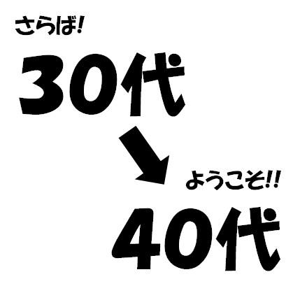 年 昭和 年齢 54