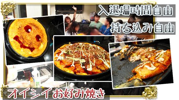 okonomiyaki-header