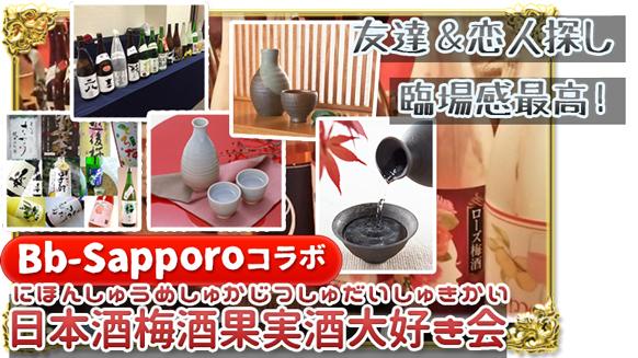 日本酒梅酒果実酒大好き会!【対象00~00代】大人のゲストパーティ