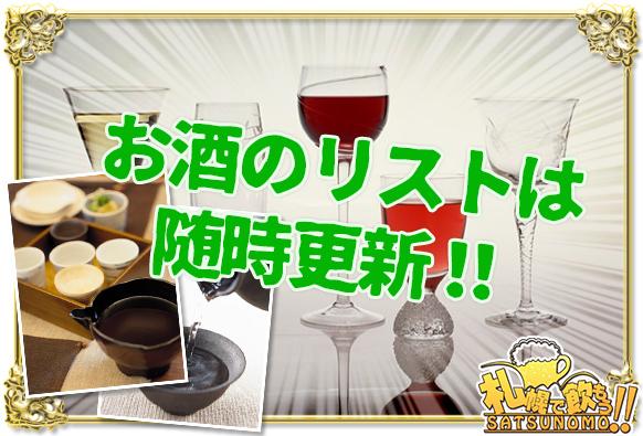 お酒のリストは随時更新!!