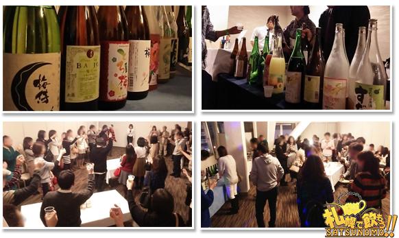 今までの「日本酒梅酒果実酒大好き!大人のゲストパーティ」の様子・画像