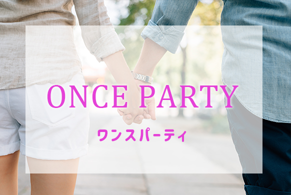 「ONCE PARTY」様コラボイベント一覧