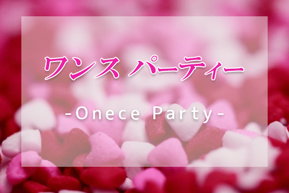 「ONECE PARTY」様コラボイベント一覧