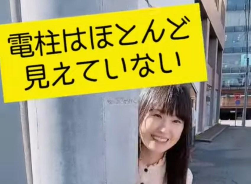 電柱×視覚障害【あおたんをこしらえた!?】