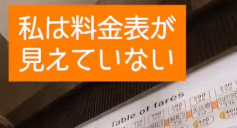 切符×視覚障害【料金表が見えていなくても切符が買える】